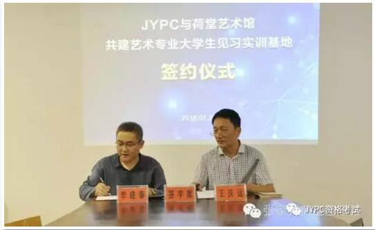 南京技能鉴定中心_这半年,JYPC走过大半个中国!(图文)--JYPC全国职业资格考试认证中心