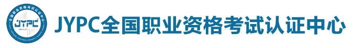 JYPC全国职业资格考试认证中心