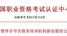 关于暂停非学历教育培训机构新加盟公告(图文)