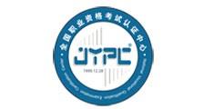 JYPC全国职业资格考试认证中心喜迎20周年庆(图文)