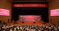 JYPC应邀出席中国职业技术教育学会2019年学术年会(图文)